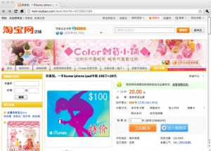 taobao itunes accounts hacked china